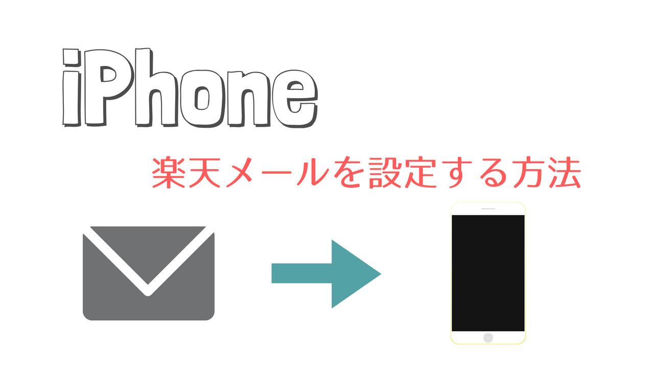 画像付き Iphone Ios11 に楽天メールを設定する方法 Kamologsuper